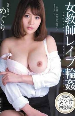 MIDD-932 Tour Gangbang Rape Female Teacher