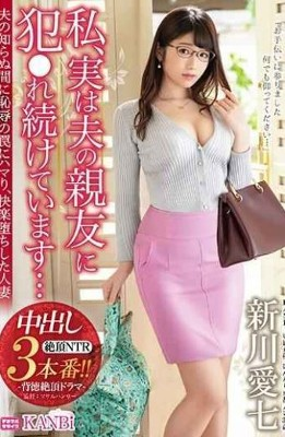 KBI-039 Actually I Continue To Be Fucked By My Husband's Best Friend … A Married Woman Who Fell Into Pleasure In A Trap Of Shame While Her Husband Didn't Know Aishina Shinkawa