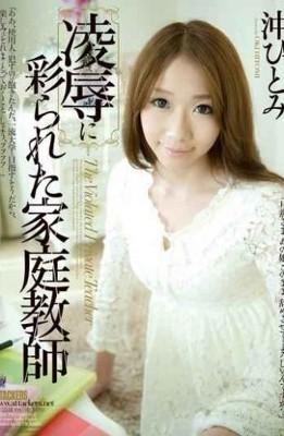 RBD-453 Hitomi Oki Tutor Colored By Rape