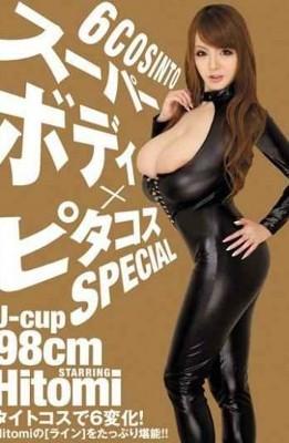 MIDD-933 Super Body  Pitakosu SPECIAL Hitomi