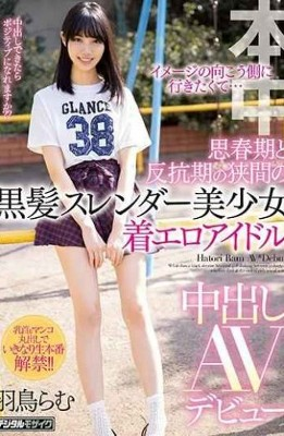 HND-834 I Want To Go To The Other Side Of The Image … Black Hair Slender Beautiful Girl Wearing Erotic Idol Creampie AV Debut Between Adolescence And Rebellion Rum Hatori