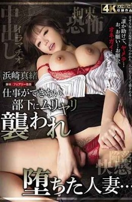 HZGD-151 A Married Woman Who Was Attacked By A Subordinate Who Could Not Work And Fell … Mao Hamasaki