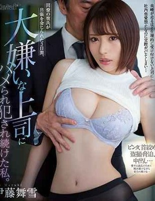 CAWD-081 During The Three Days My Colleague's Boyfriend Was Ordered To Travel I Was Fucked By My Disliked Boss And Kept Being Fucked. Maiyuki Ito Blu-ray Disc