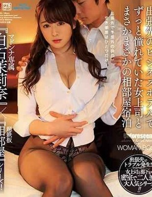 "JUL-225 Madonna's Exclusive ""Marina Shiraishi"" X Super Iron Plate ""Aimu"" Series! !! Long-awaited Female Boss And A Rainy Day Shared Room Stay At A Business Hotel On A Business Trip Blu-ray Disc"