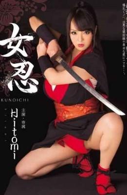 MIDE-271 Woman Shinobu Hitomi
