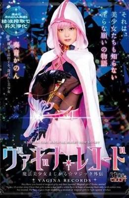 CSCT-008 Vagina Record Magical Girl Magical  Magic Gaiden Kanon Kanon