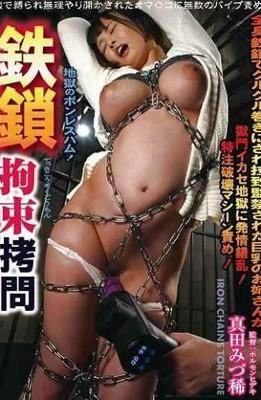 AEG-002 Iron Chain Restraint Torture Hell Bondless Ham! Mizuta Sanada
