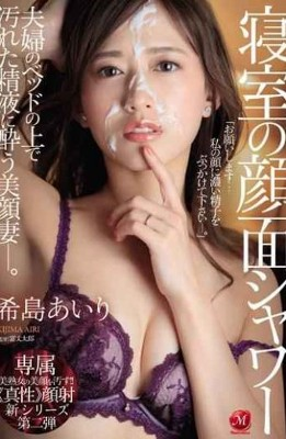 JUL-227 Face Shower In The Bedroom Beautiful Wife Who Gets Drunk With Dirty Semen On The Bed Of The Couple. Airi Kijima