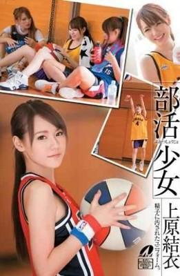 XV-910 Uehara Yui Girl Club