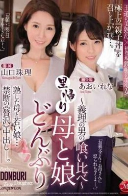 JUL-233 Homecoming Mother And Daughter Donburi-Eating And Comparing A Man In Law-Juri Yamaguchi Reina Aoi
