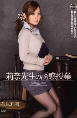 IPZ-133 Temptation Class Ishihara Rina Rina Teacher