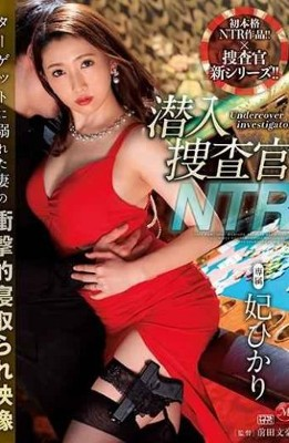 JUL-228 Undercover Investigator NTR Shocking Cuckold Video Of A Wife Drowning In Target Hikari Hikari