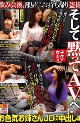 AKID-073 Female College Student Only After A Drinking Party Take It Home In The Room And Take A Voyeur And Silently Go To AV No.37 Pies In Sex Appeal Sister JD Kumi  J Cup  21 Years Old 170 Cm Tall Cum In Sexy Sister JD Ayumi  I Cup  21 Years Old tanned Adult JD Pleads For Vaginal Cum Shot