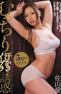 MIDD-934 Ai Sayama Temptation Bra Plump Sweating
