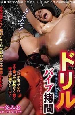 AEG-001 Drill Vibe Torture Mio Ichijo