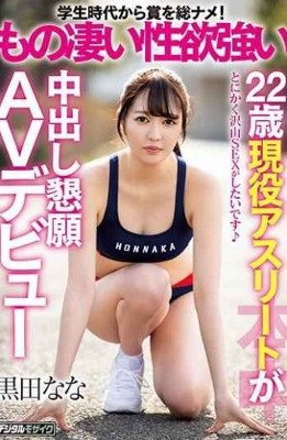 HND-835 Total Awards From School Days! A 22-year-old Active Athlete With A Tremendous Sexual Desire Vaginal Cum Shot Appeal AV Debut Kuroda Nana