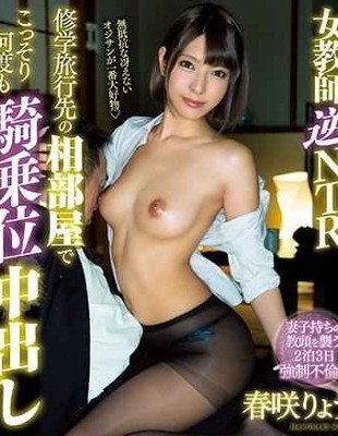 CJOD-245 Female Teacher Reverse NTR Sneak Up In The Shared Room Of A School Trip Many Times And Creampie Cowgirl Ryo Harusaki Blu-ray Disc