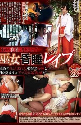 REXD-326 Put On Your Longing Costume … Miko Dare  Le  P The Chemicals Stored In Amazake  When You Wake Up