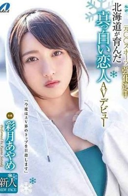 XVSR-541 Former  Sports Strengthening Player A Pure White Lover AV Debut Brought Up In Hokkaido Aya Ayatsuki