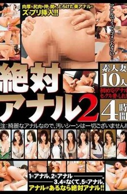 BDSR-418 Absolute Anal 2 10 Amateur Wives Drunk By The First Anal Sex 4 Hours