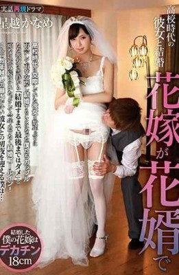 HYBR-002 Married Her During School Days Bride Is A Bridegroom Kaname Hoshikoshi