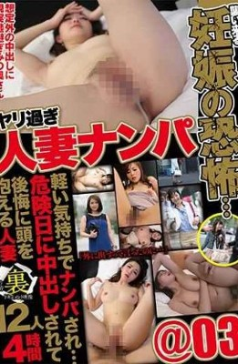 MBM-164 Fear Of Pregnant Attacking … Married Woman Picking Up Married Women With Light Feelings … 12 Married Women 4 Hours  03