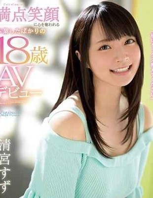 "CAWD-085 ""Please Tell Me Sex"" 18-year-old Suzu Kiyomiya AV Debut Blu-ray Disc"