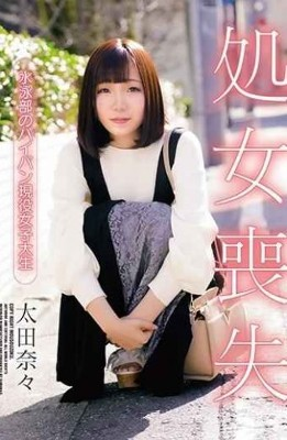 DARU-009 Virgin Loss Shaved Active Female College Student Nana Ota