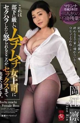 JUL-235 This Is A Story That Even If You Were Sexually Harassed By A Strict Whip Female Boss To Your Subordinate You Could Have Sex Instead Of Getting Angry. Rin Okae