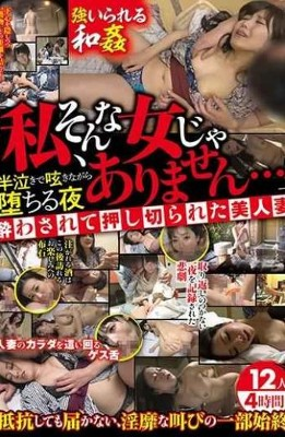 "MBM-166 Forced Wakkan ""I'm Not Such A Woman …"" A Falling Night While Muttering In Half Crying Beautiful Wives 12 People 4 Hours Drunk And Pushed"