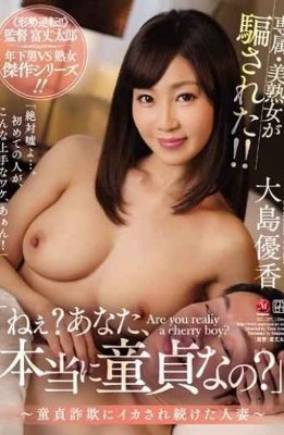 "JUL-237 ""Hey Are You Really A Virgin""-A Married Woman Who Has Been Crazy For Virgin Fraud-Yuka Oshima"