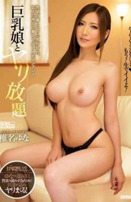 PPPD-316 Jari Unlimited Shiina Yuna Big Tits And Daughter
