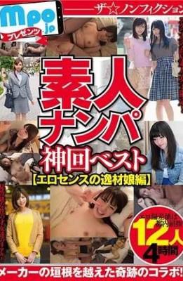MBM-168 Mpo.jp Presents The  Nonfiction Amateur Nampa Kamikaze Best Erosense's Talented Daughter Edition 12 People 4 Hours