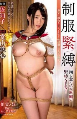USBA-015 Uniform Bondage Is Trained By My Uncle … I Was Made Into A Sex Guy … Sachiko