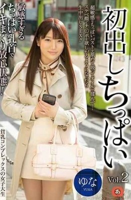 ANZD-014 First Out Little Girl Vol.2 Female College Student With Small Tits Complex Too Sensitive Little Nipples Roll Alive! Yuna
