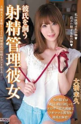 MIDD-936 H. Ohashi Yet She Managed To Keep A Boyfriend Ejaculation