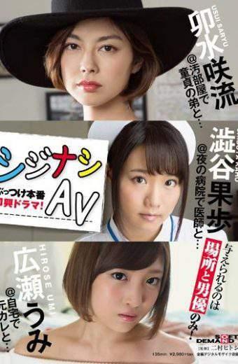 SDMU-425 Usui Saryu Shibuya Kaho Hirose Umi