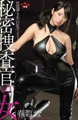 SOE-727 Busty Hana Haruna Agent Has Been In Secret Sex Slave Woman Of Investigators