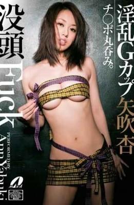 XV-915 Yabuki G Cup Apricot Immersed Fuck Nasty