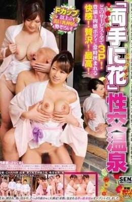 "SDDE-335 ""Seated Between Two Pretty Women"" Fuck Hot Spring"