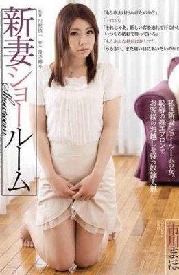 RBD-465 Maho Ichikawa Showroom New Wife