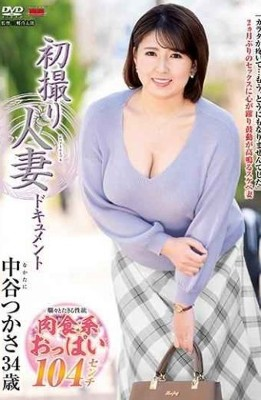 JRZD-968 First Shooting Married Woman Document Tsukasa Nakatani