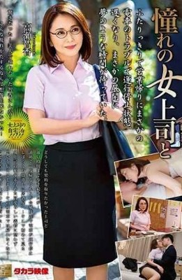 MOND-190 Longing Woman Boss And Tomoka Takase
