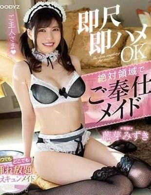 MIDE-779 Immediate Measure Immediately Saddle Service Maid In Absolute Area Mizuki Aiko Blu-ray Disc