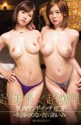 EBOD-522 Chobichichi Ultra Tits Veterinary Sandwich Reverse 3P Aizawa Yurina Manami Yoshikawa