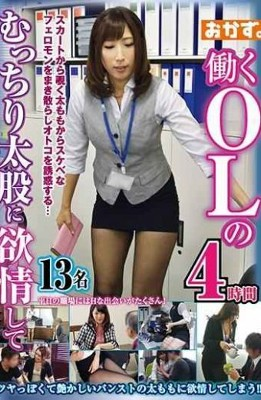OKAX-621 4 Hours With Lust To Plump Thighs Of Working OL