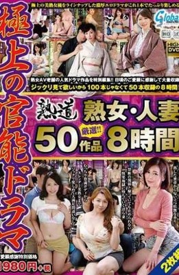 HJD-04 Careful Selection! !! Mature Woman & Married Woman Best Functional Drama 50 Movies 8 Hours