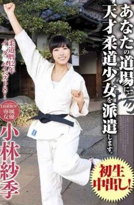 IENE-270 To Your Dojo I Will Dispatch The Genius Judo Girl.Kobayashi Saki