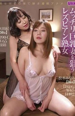 AUKG-488 Lesbian MILF Aiming For A Big Tits Wife Noriko Yada Minami Matsumoto