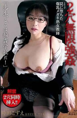 EMBZ-203 2 Hole Infinite Strength Kozue Tokita A Teacher With Huge Breasts And Glasses Who Fell Into A Trap